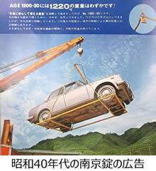 南京錠広告